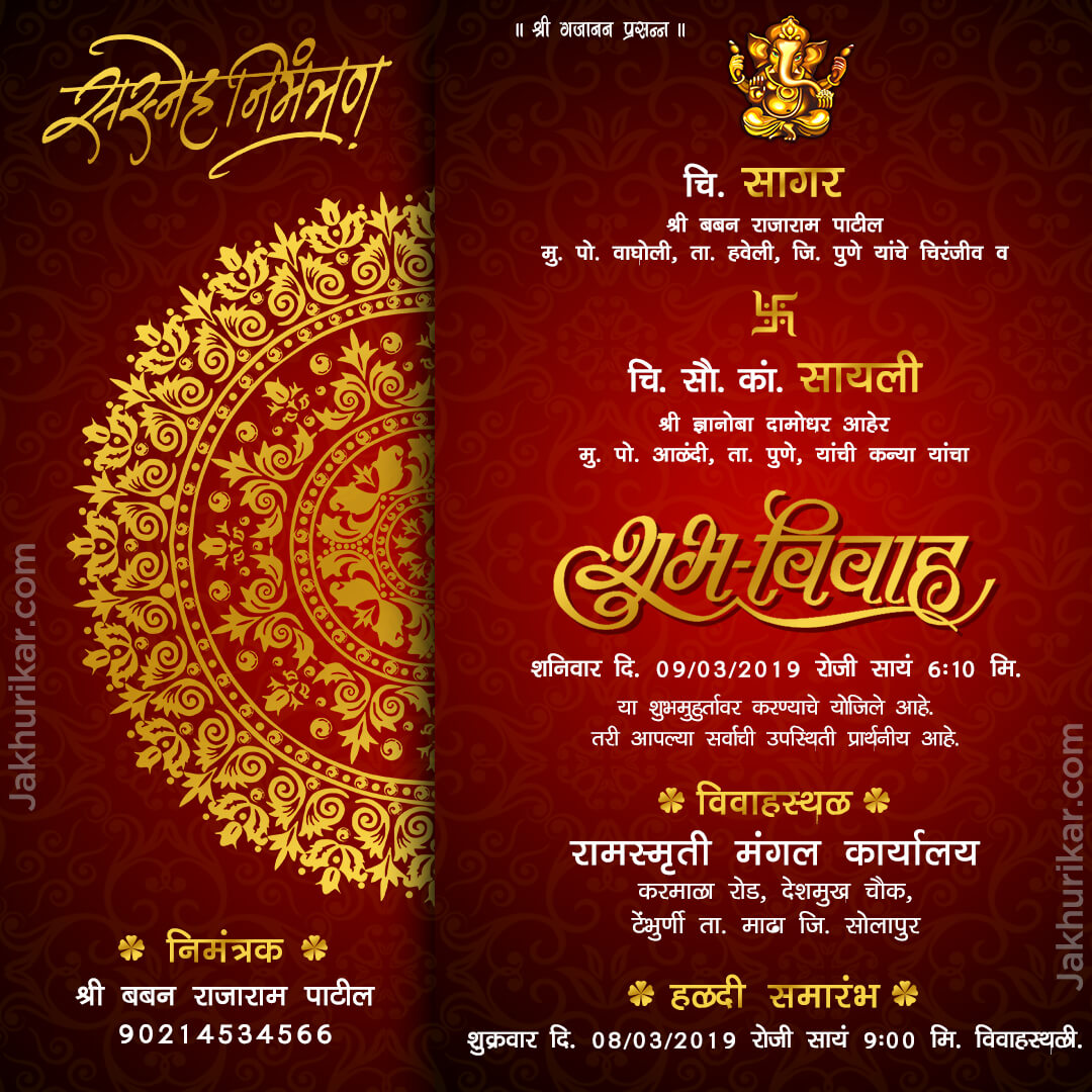 Invitation Card Format For Wedding In Marathi - Infoupdate.org
