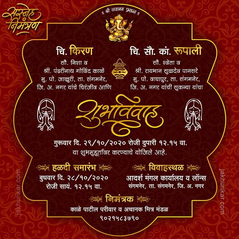Jakhurikar Indian Traditional Wedding Marriage Invitation
